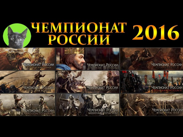Чемпионат России 2016 по Total War - Warhammer - 1/2 финала 2 - Dark Admiral/VM vs irongeneral/VM