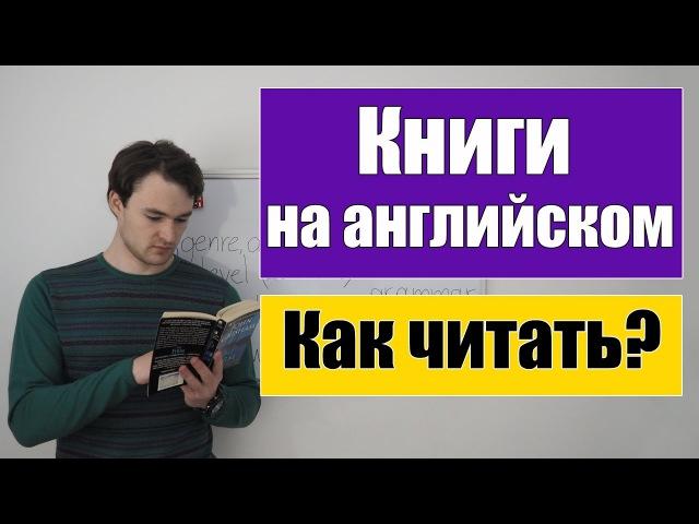 Как читать книги на английском Методика спец. школ и факультета ин.яза.