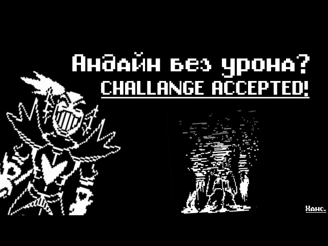ПРОШЁЛ АНДАЙН БЕССМЕРТНУЮ БЕЗ УРОНА! [NO-HIT UNDYNE]