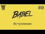 Знакомство с Babel #0 Вступление