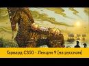 9. CS50 на русском Лекция 9 Гарвард, Основы программирования, осень 2015 год