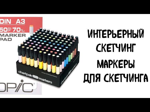 Интерьерный скетчинг маркеры для скетчинга Обзор маркеров линеров бумаги для скетчинга