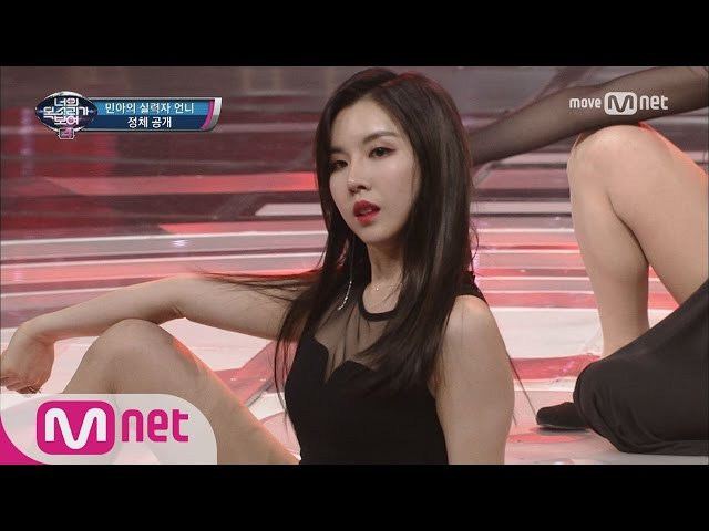 I Can See Your Voice 4 최초! 걸스데이 민아52828;언니 합동무대! ′Something′ 170406 EP.6