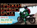 Прыжки бревно брод эндуро поездка на мотоциклах kayo t2 ЗиД Lifan 200 и Racer Enduro RC150 GY