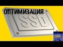 Оптимизируем SSD диск продлеваем жизнь и ускоряем его