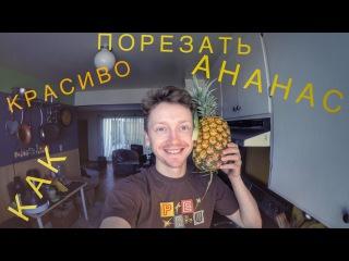 Как красиво порезать ананас