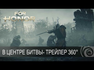 For Honor - В центре битвы - Трейлер 360°