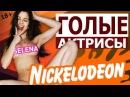 Топ5 ГОЛЫЕ АКТРИСЫ NICKELODEON 18