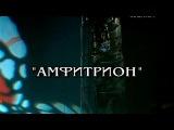 Амфитрион. Спектакль по пьесе Жана Батиста Мольера (2003)