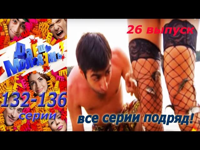 ДаЁшь МолодЁжь! Все серии подряд - сборник. 6 -7 сезон. 132-136 серии