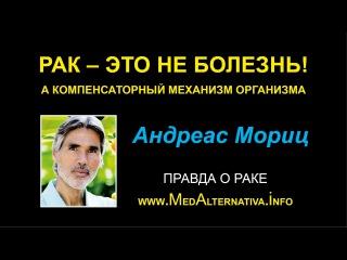 Рак - это не болезнь! Андреас Мориц