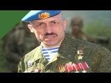 Он выжил в 5 войнах! Герой-десантник Анатолий Лебедь!