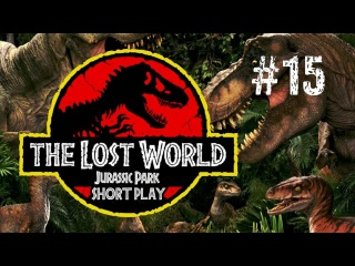 Short Play Jurassic Park - The Lost World 15 [Грузовик!]