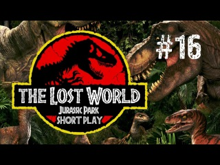 Short Play Jurassic Park - The Lost World 16 [Вертолет!]