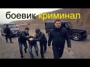 РЕГИОН 13.Казахстанское кино на русском боевик 2016