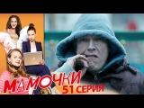 Мамочки - Серия 11 сезон 3 (51 серия) - комедийный сериал