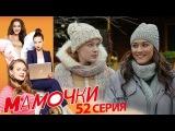 Мамочки - Серия 12 сезон 3 (52 серия) - комедийный сериал HD