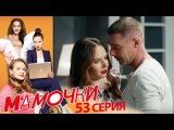 Мамочки - Серия 13 сезон 3 (53 серия) - комедийный сериал HD