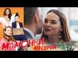 Мамочки - Серия 9 сезон 3 (49 серия) - комедийный сериал