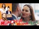 Мамочки Серия 9 сезон 3 49 серия комедийный сериал