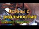 Василий Мидянин - Войны с реальностью
