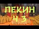 Китайская еда То что вы никогда не попробуете Пекин не для туристов Ч 3
