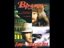 Время-не-ждет (2 серия) / Burning Daylight (Part 2) (1975) фильм смотреть онлайн
