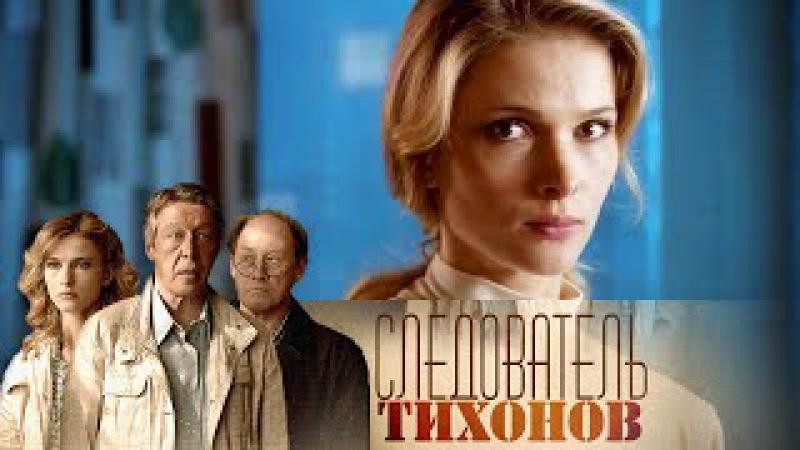 Следователь Тихонов. Телеграмма с того света. Часть 1 (2016) @ Русские сериалы