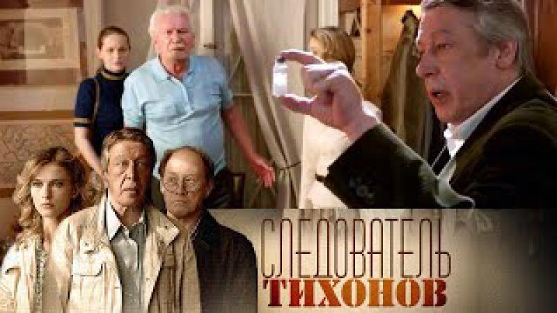 Следователь Тихонов. Лекарство против страха. 2 серия (2016) @ Русские сериалы