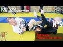 Тренировки с Борцовским Клубом Варианты скручивания пятки