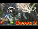 Ark: Survival Evolved: Сезон 2 6 (Бобер-Наркоман!)