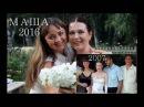 Дважды женаты или наша свадьба вчера и сегодня Музыкальный клип