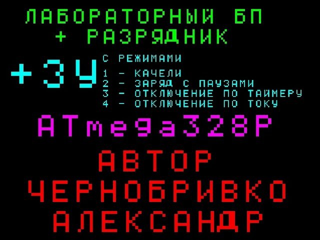 БП ЗУ ИЗ КОМП ГО БП НА ATmega328 bp on the microcontroller