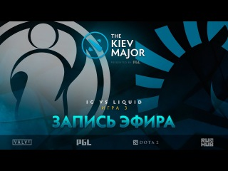 iG vs Liquid, The Kiev Major, Play-Off, game 3 [V1lat, LightOfHeaveN]