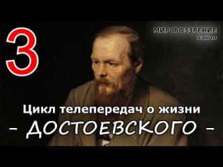 Жизнь и смерть Достоевского ч.3 из 12 (Телепередача ТК 'Культура') - канал МИРоВОЗЗРЕНИЕ