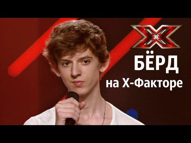 Алексей Баклан на Х фактор 7
