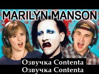 Реакция подростков на Мэрилина Мэнсона | Озвучка Contenta | Marilyn Manson