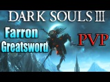 Dark Souls 3 Farron Greatsword PvP - THE MOST EPIC MATCH IN HISTORY