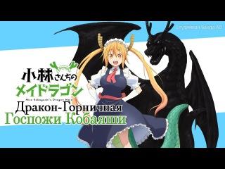 Kobayashi-san Chi no Maid Dragon / Дракон-Горничная Госпожи Кобаяши PV RUS