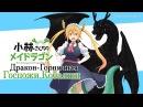 Kobayashi san Chi no Maid Dragon Дракон Горничная Госпожи Кобаяши PV RUS