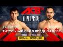 Анатолий Токов vs. Арби Агуев 20.05.2016 ACB38 Полный Бой HD