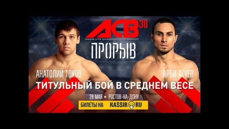 Анатолий Токов vs. Арби Агуев | (20.05.2016) ACB38 [Полный Бой] | HD