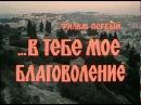 Святая Земля фильм в 2 х частях 1992