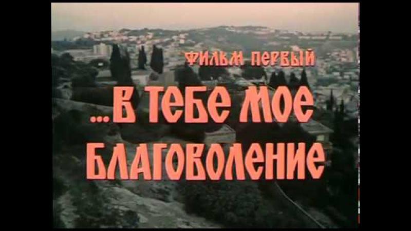 Святая Земля - фильм в 2-х частях (1992)