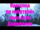 Прогулка по «мёртвой» зоне села Дорофеево