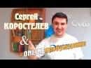 Сергей КОРОСТЕЛЕВ в ONLINEПРОБУЖДЕНИЕ