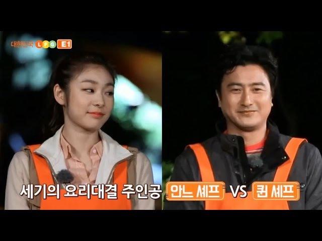 [E1오렌지카드] 오카를 부탁해 2편! 김연아(Yuna Kim), 안정환, 김성주 리얼여행! 캠핑51