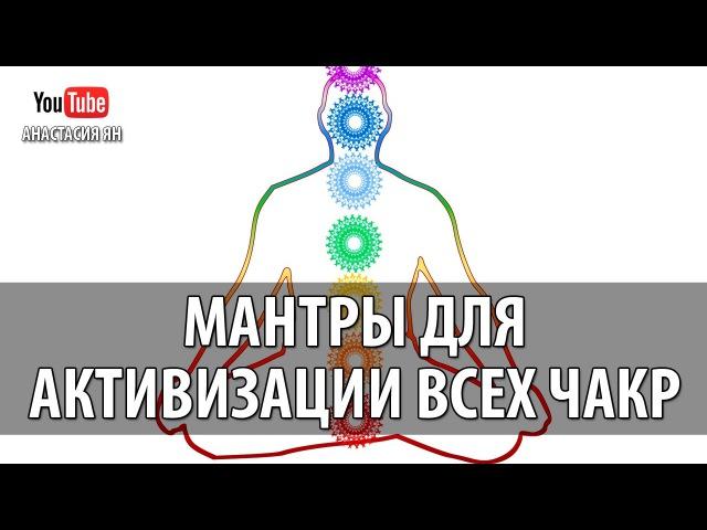 Мантры Для Активизации Всех Чакр Биджа Мантры Всех Чакр Chakra Seed Mantras