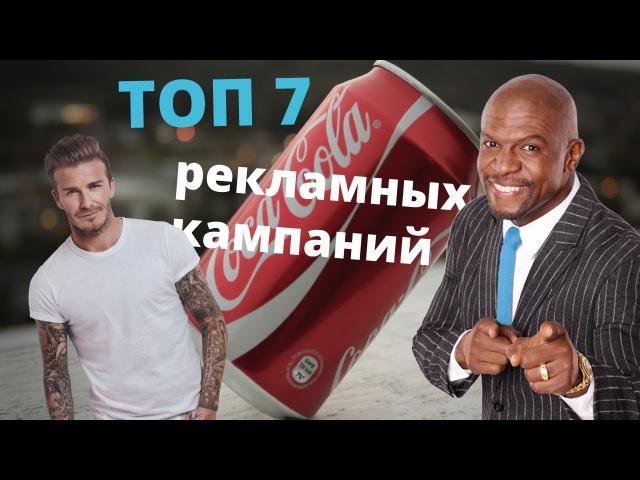ТОП-7 лучших рекламных кампаний мира
