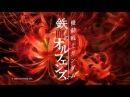 Moblie Suit Gundam Iron Blooded Orphans Season 2 OP2 HD 60FPS